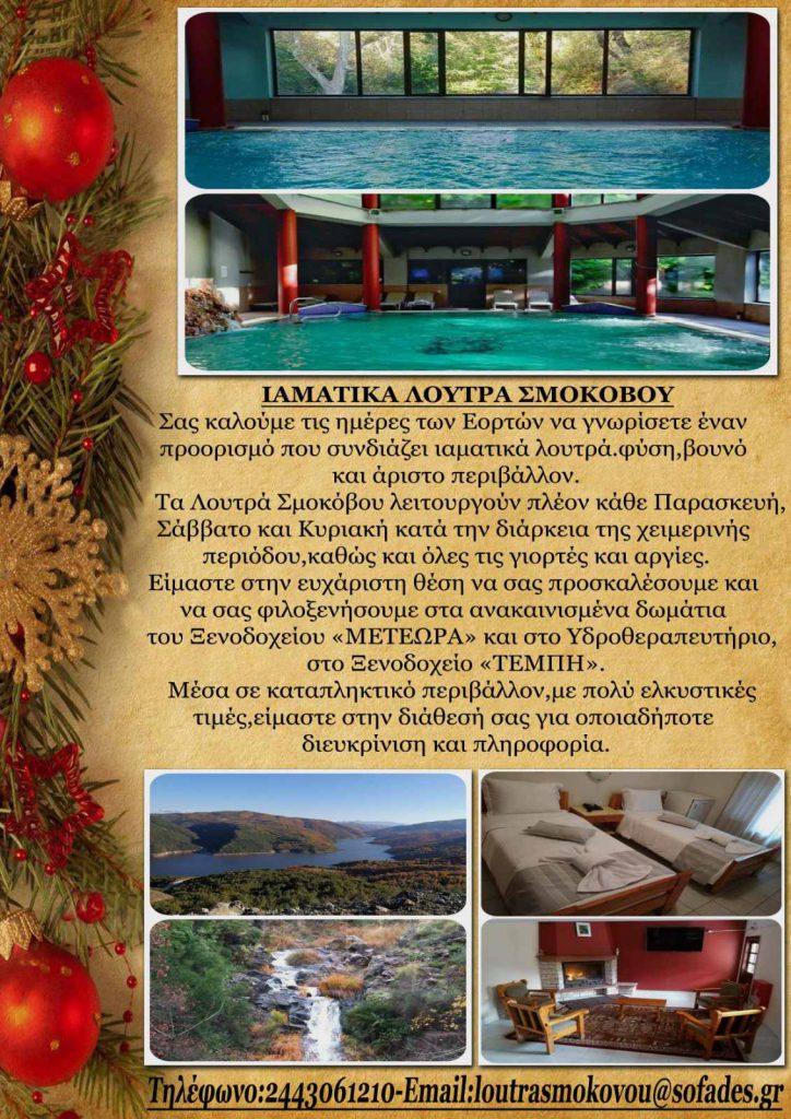 Λουτρά Σμοκόβου, Χριστούγεννα, Πρωτοχρονιά, Γιορτές